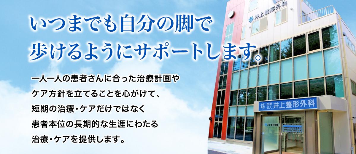 大阪市旭区の整形外科「井上整形外科」は、一人一人の患者さんに合った治療計画やケア方針を立てることを心がけて、短期の治療・ケアだけではなく患者本位の長期的な生涯にわたる治療・ケアを提供します。