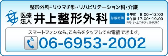 お電話は06-6953-2002 受付時間:午前9:00〜12:00 午後17:00〜19:00