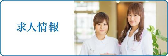 大阪市旭区の井上整形外科 求人募集のページはこちら
