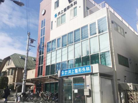 大阪市旭区の整形外科 井上整形外科の外観写真(大)